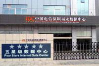 深圳电信数据中心