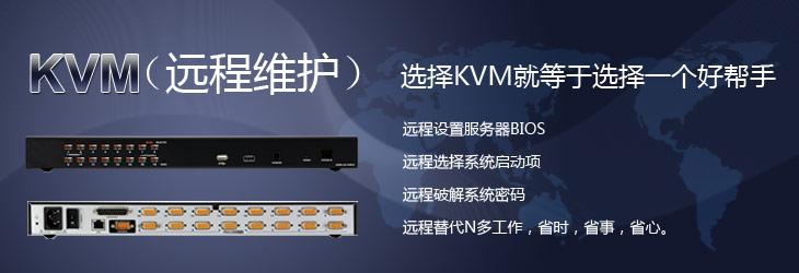 選擇KVM,省時,省事,省心。